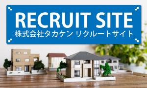 帯広・十勝の建設会社タカケンの採用情報